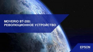 epson-moverio-bt200-binocular-smart-glasses-that-unlock-the-potential-of-augmented-reality-aleksandr-dumanskiy-technology-stream-1-638