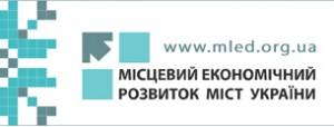 місцевий економічний розвиток міст україни